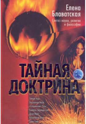 Тайная Доктрина: синтез науки, религии и философии. В 2 томах. Том 1