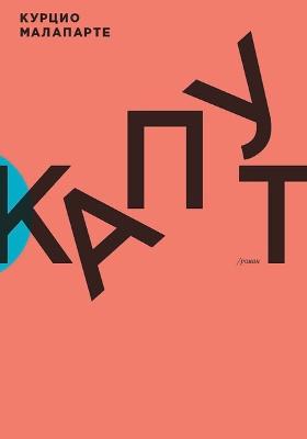 Капут = Kaputt