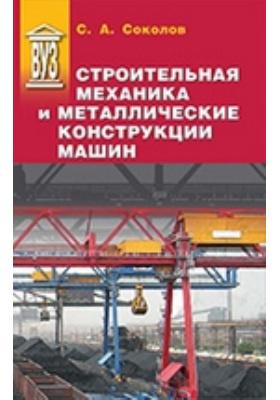 Строительная механика и металлические конструкции машин: учебник