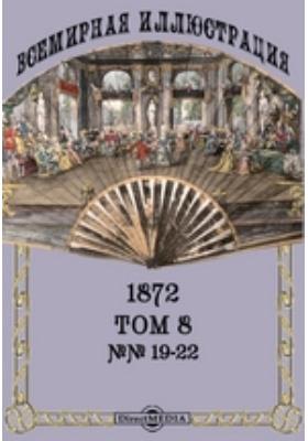 Всемирная иллюстрация: журнал. 1872. Т. 8, №№ 19-22