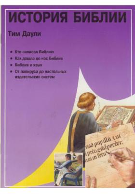 История библии : Издание 1-е