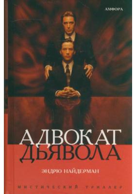 Адвокат Дьявола = The Devil's Advocate : Роман