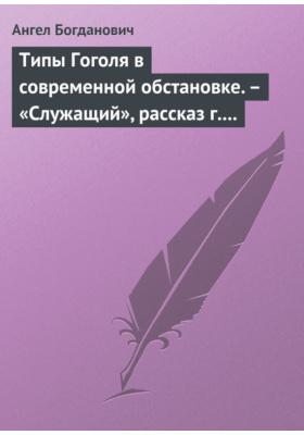 Типы Гоголя в современной обстановке.– «Служащий», рассказ г. Елпатьевского