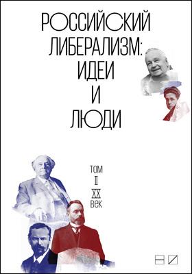 Российский либерализм : идеи и люди: научно-популярное издание : в 2 томах. Том 2. XX век