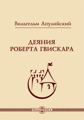 Деяния Роберта Гвискара