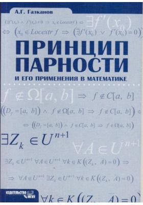Принцип парности и его применения в математике