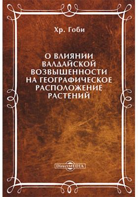 О влиянии Валдайской возвышенности на географическое распространение растений, в связи с очерком флоры западной части Новгородской губернии