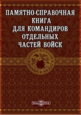 Памятно-справочная книга для командиров отдельных частей войск