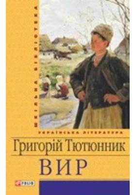 Вир: Роман: художественная литература