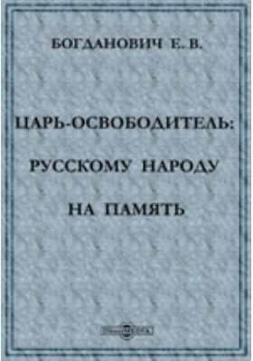 Царь-освободитель: Русскому народу на память