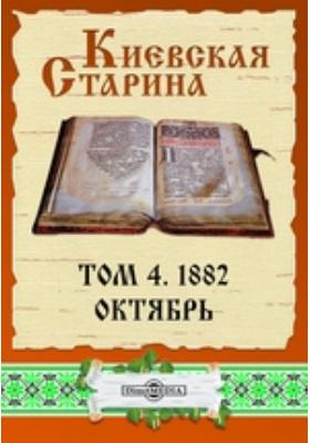 Киевская Старина: журнал. 1882. Том 4, Октябрь