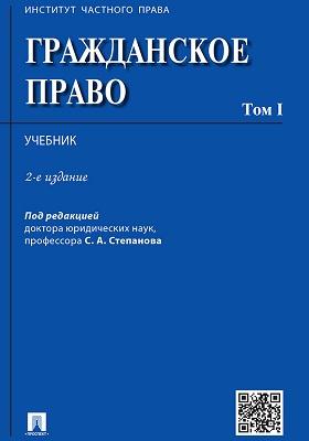 Гражданское право: учебник. Т. 1