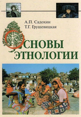 Основы этнологии: учебное пособие