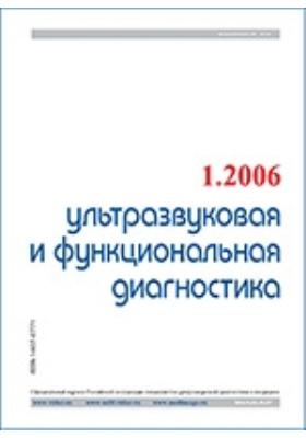 Ультразвуковая и функциональная диагностика. 2006. № 1