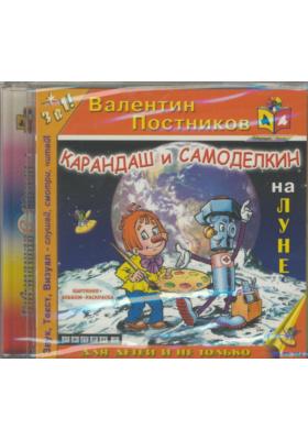 Карандаш и Самоделкин на Луне : Говорящая книга