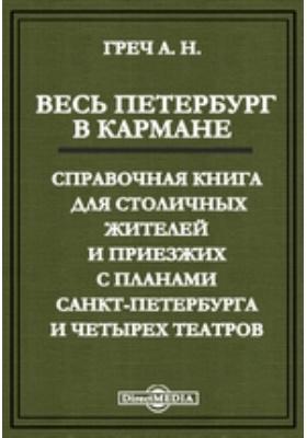 Весь Петербург в кармане. Справочная книга для столичных жителей и приезжих с планами Санкт-Петербурга и четырех театров
