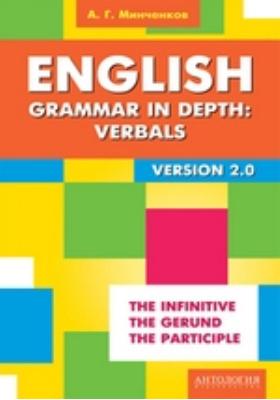 Употребление неличных форм глагола в английском языке = English Grammar in Depth: Verbals: учебное пособие
