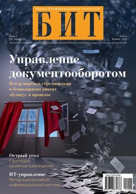 БИТ. Бизнес & Информационные технологии : бизнес & информационные технологии: журнал. 2014. № 9(42)