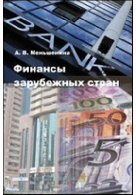 Финансы зарубежных стран: конспект лекций