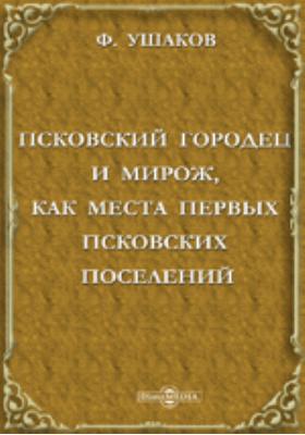 Псковский Городец и Мирож, как места первых псковских поселений