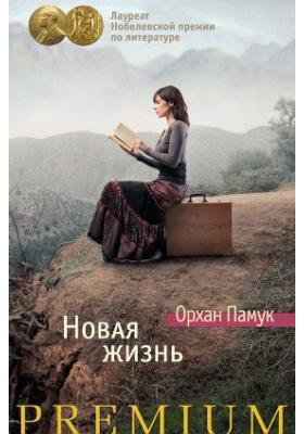 Новая жизнь: роман