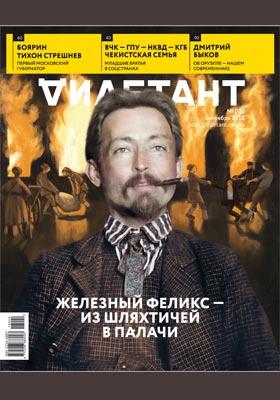 Дилетант: журнал. 2018. № 33. сентябрь