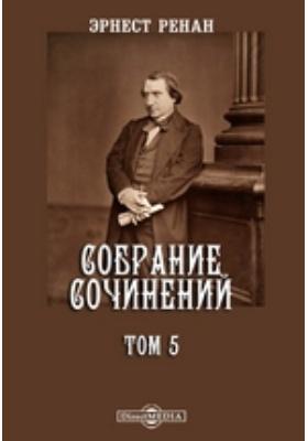 Собрание сочинений в двенадцати томах. Т. 5