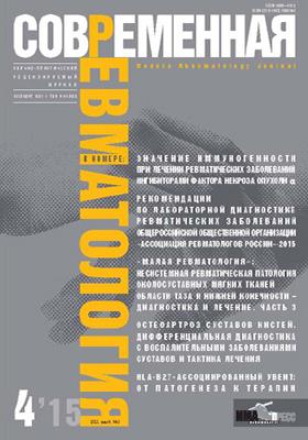 Современная ревматология: журнал. 2015. № 4