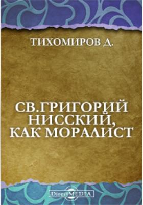 Св.Григорий Нисский, как моралист. Этико-историческое исследование