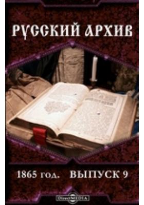 Русский архив. 1865. Вып. 9