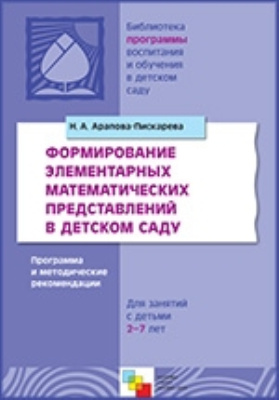 Формирование элементарных математических представлений в детском саду. Программа и методические рекомендации