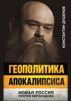 Геополитика апокалипсиса : новая Россия против Евросодома
