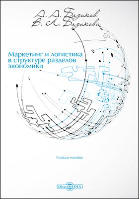 Маркетинг и логистика в структуре разделов экономики: учебное пособие