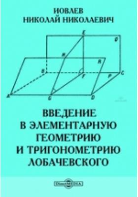 Введение в элементарную геометрию и тригонометрию Лобачевского