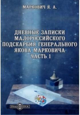 Дневные записки малороссийского подскарбия генерального Якова Марковича: документально-художественная, Ч. 1
