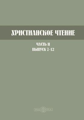 Христианское чтение: журнал. 1875, Ч. II, вып. 7-12