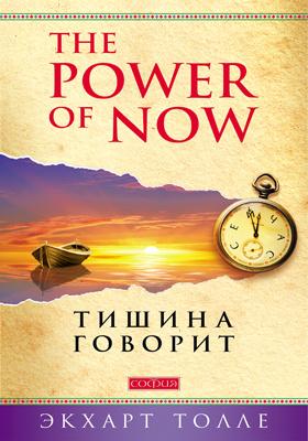 The Power of Now : тишина говорит: научно-популярное издание