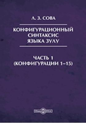 Конфигурационный синтаксис языка зулу, Ч. 1