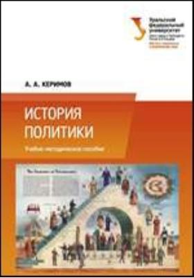 История политики: учебно-методическое пособие