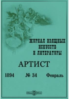 Артист. Журнал изящных искусств и литературы год: журнал. 1894. № 34, Февраль