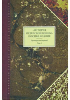 «История Иудейской войны» Иосифа Флавия. Древнерусский перевод. Т. 1
