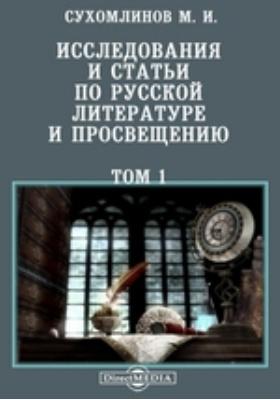Исследования и статьи по русской литературе и просвещению. Т. 1