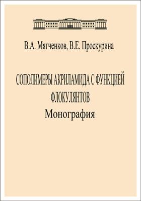 Сополимеры акриламида с функцией флокулянтов: монография