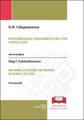 Неформальные экономические сети сферы услуг = INFORMAL ECONOMIC NETWORKS IN SERVICE SECTOR: монография