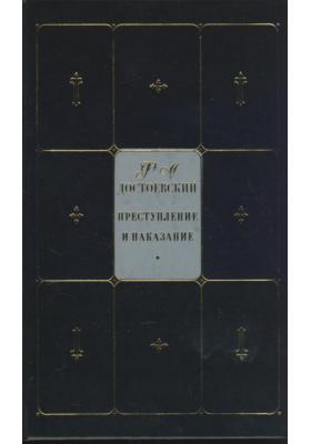Собрание сочинений. В 9 томах. Том 3 : Преступление и наказание