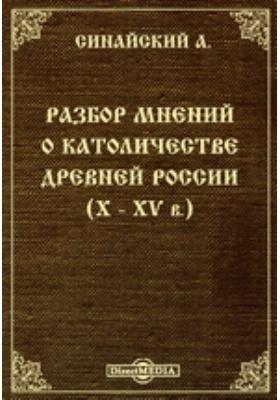 Разбор мнений о католичестве древней России (X-XV в.)