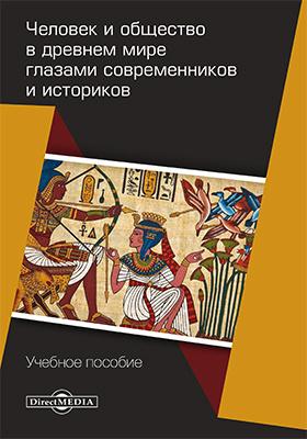 Человек и общество в древнем мире глазами современников и историков: учебное пособие
