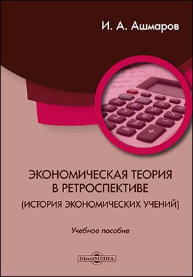 Экономическая теория в ретроспективе (история экономических учений): учебное пособие