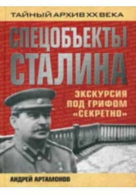 """Спецобъекты Сталина. Экскурсия под грифом """"секретно"""""""
