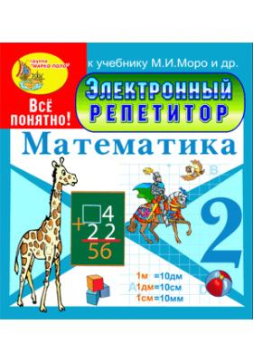 Электронный репетитор по математике для 2 класса к учебнику М.И. Моро и др.